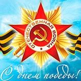 Раскраска День Победы 9 мая
