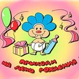 Раскраска приглашение на день рождения
