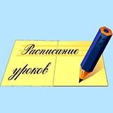 Раскраска расписание уроков
