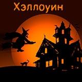 Раскраски на Хэллоуин