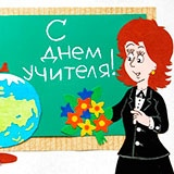 Раскраски открытки на день учителя