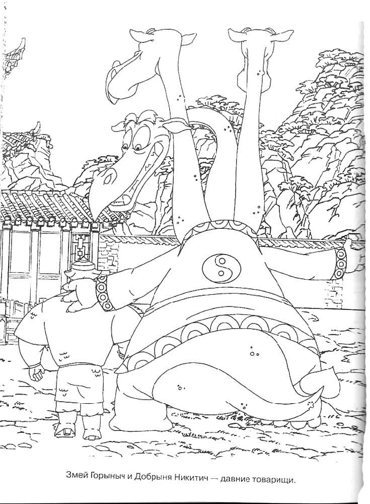 Раскраска три богатыря на дальних берегах умная раскраска