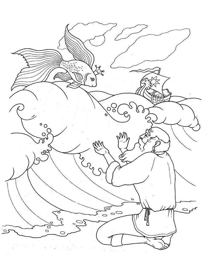 Раскраски сказки пушкина распечатать