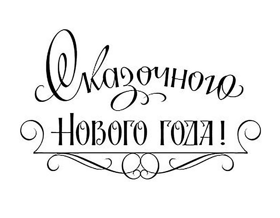 Шрифты для открытки с новым годом, рассолом картинка надписью