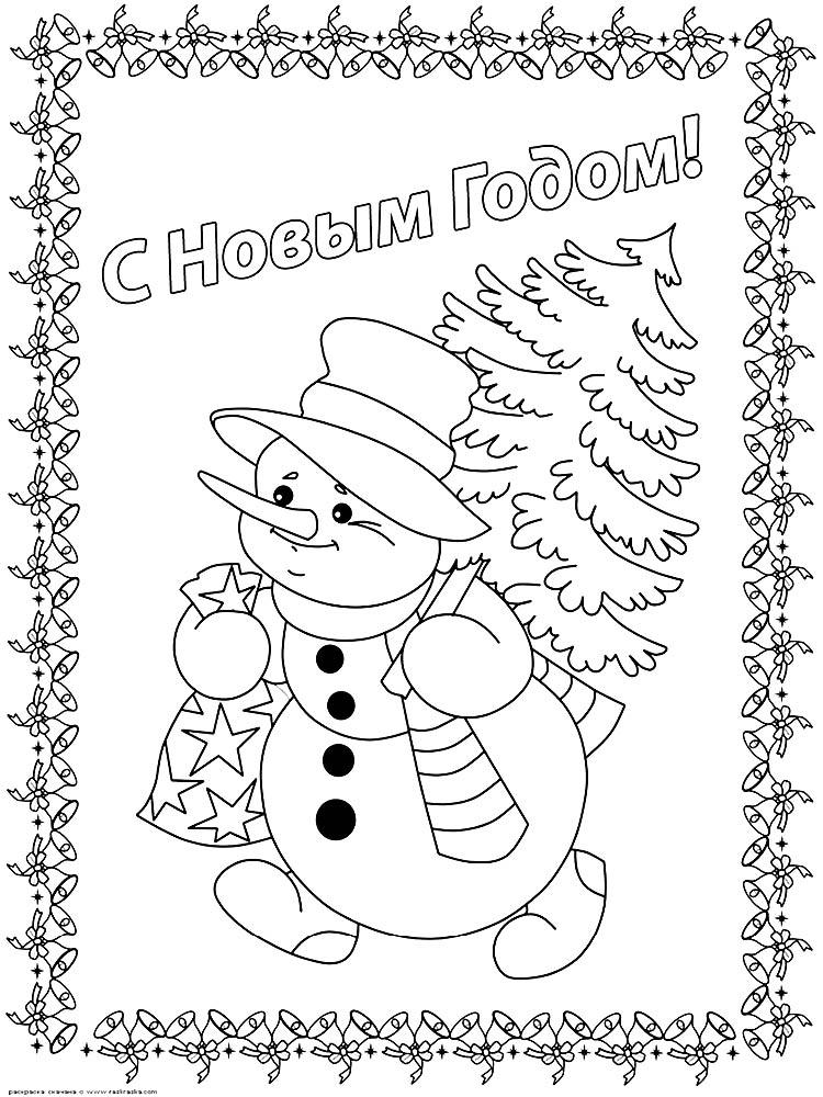 Раскраска открытки с новым годом, марта детей своими