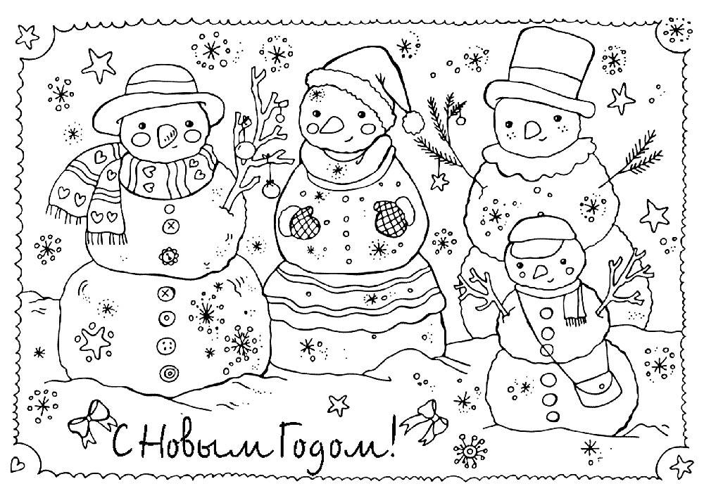 Для, открытка распечатать раскраска на новый год