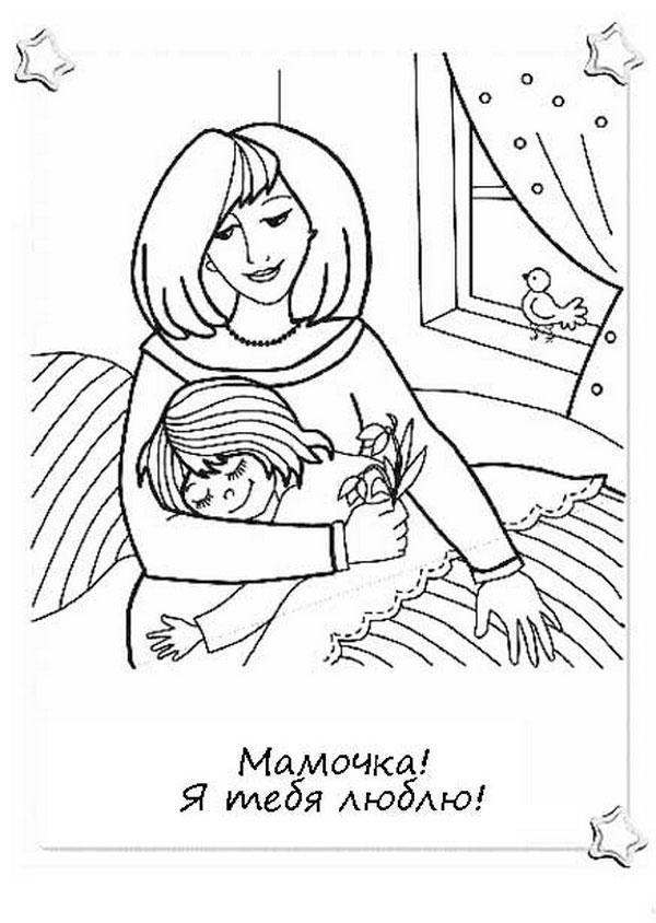 Раскраски для детей ко дню матери