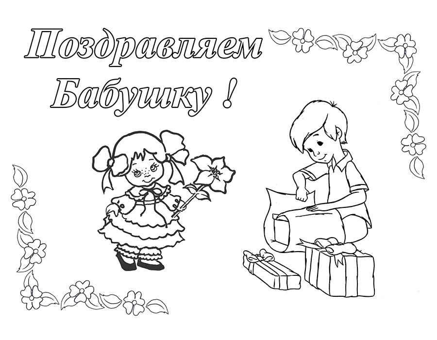 Открытки праздникам, открытка для бабушки на день рождения раскраска распечатать