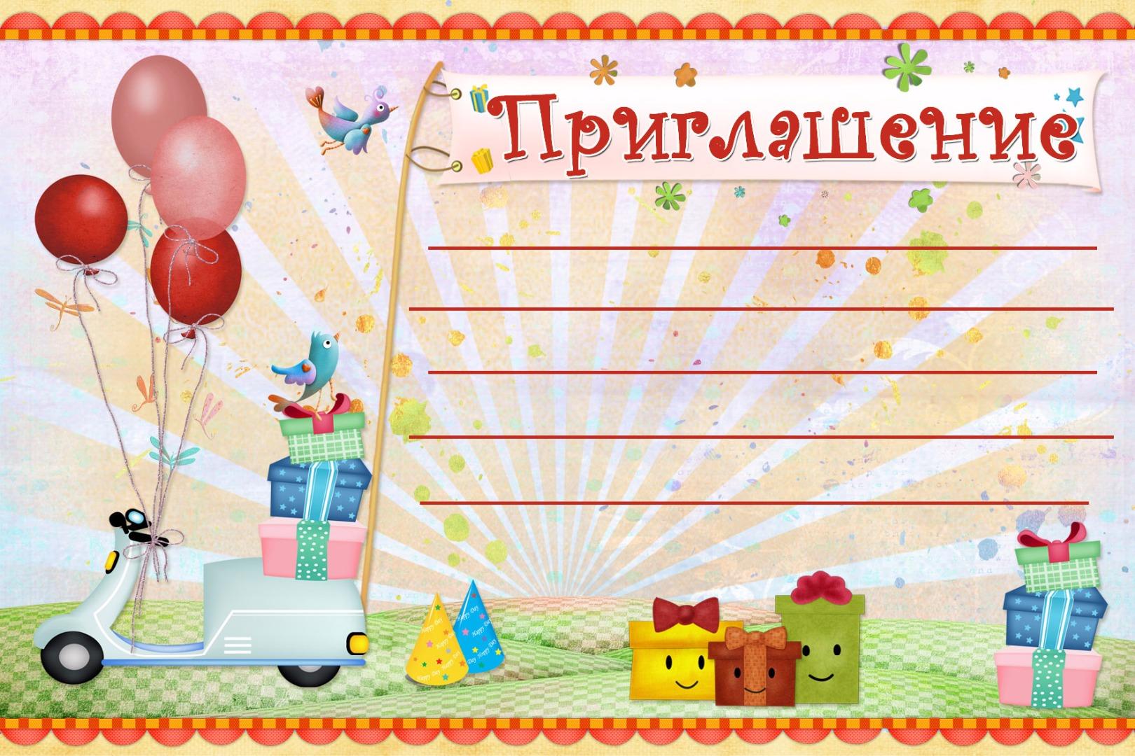 Для открыток, пригласительные открытки на день рождения ребенка
