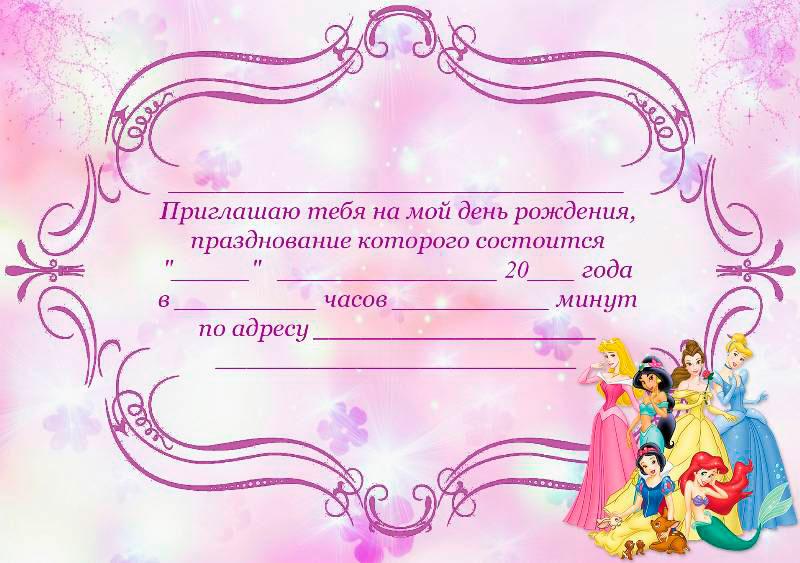 Открытка приглашение на день рождения распечатать