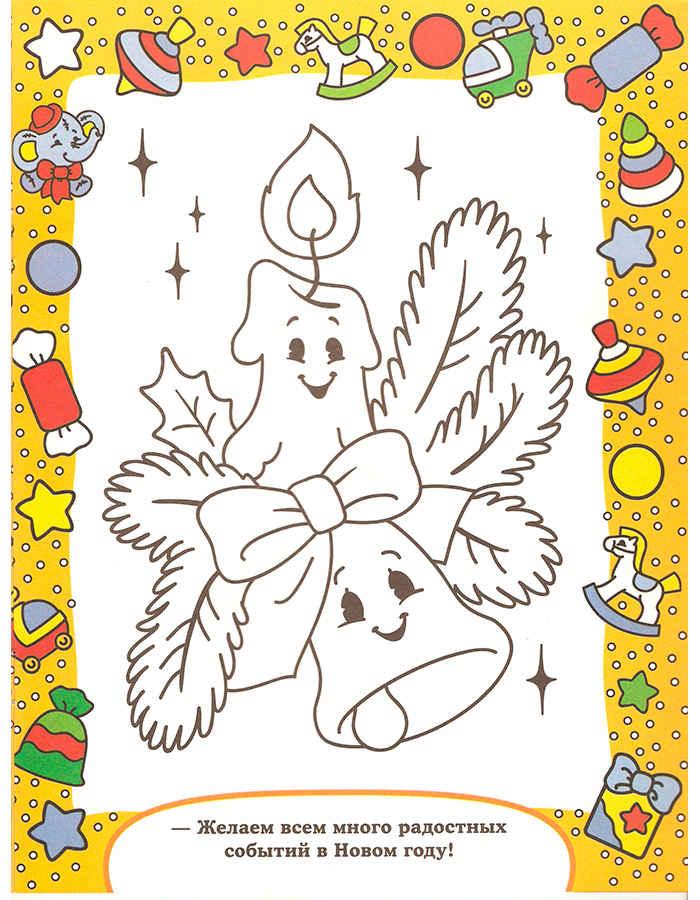 Раскраски открытки к новому году для детей распечатать