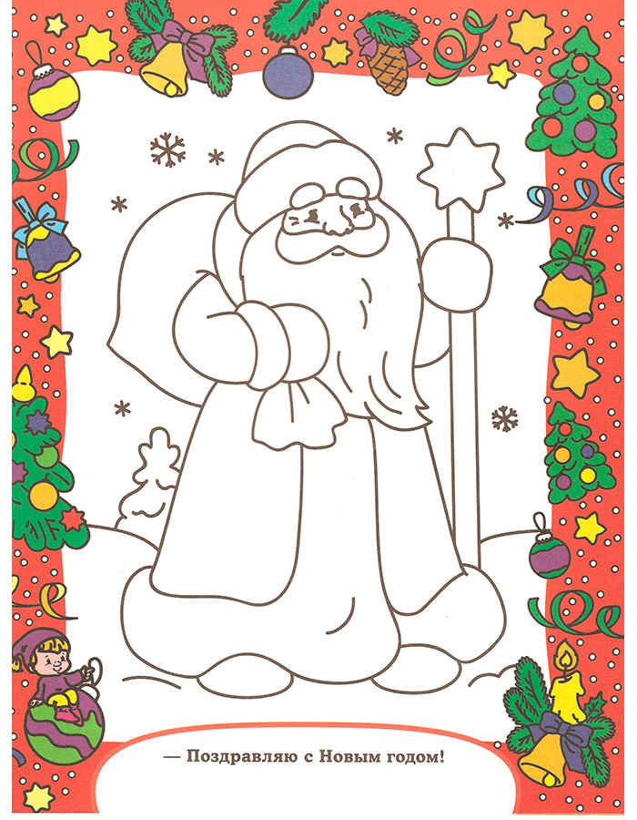 Раскраски открыток с новым годом, конец рабочей