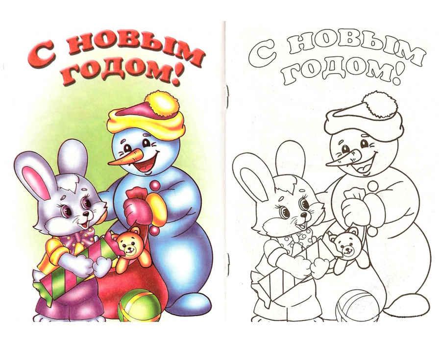 Скрапбукинга день, новогодние открытки для детей распечатать
