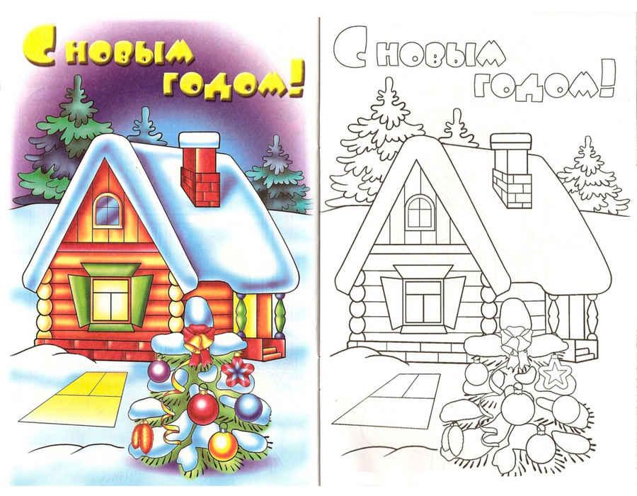 Раскраски для новогодних открыток