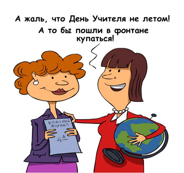 Поздравления коллег с днем учителя шуточные