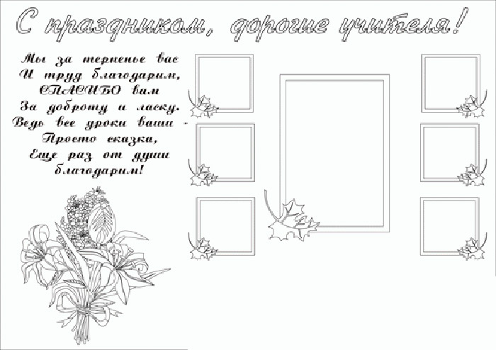 Распечатать маленькие открытки ко дню учителя