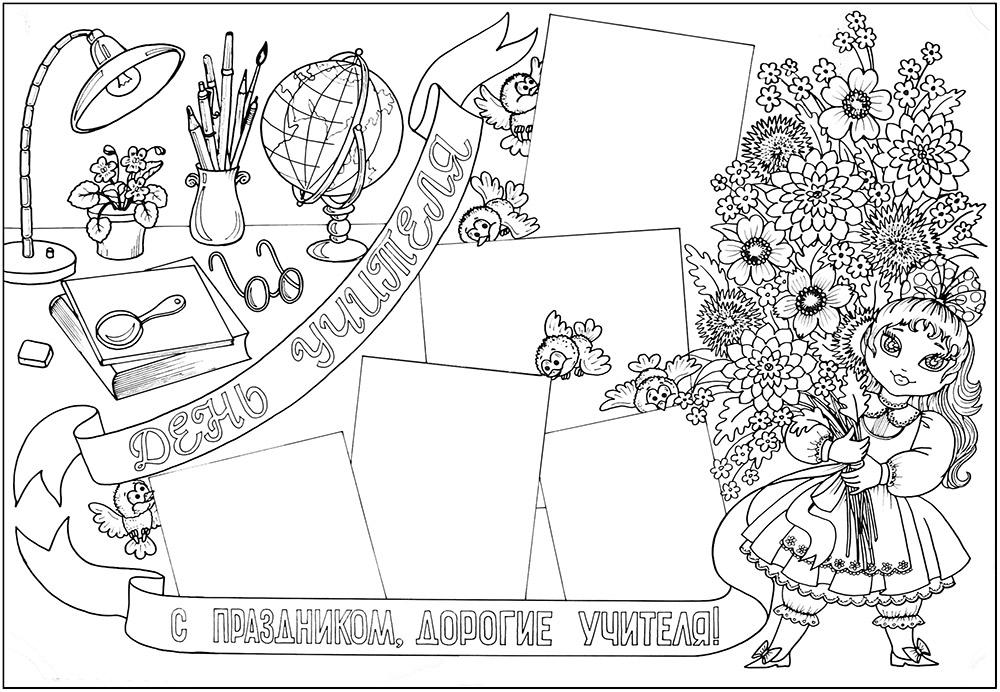 Небом самолетом, открытка раскраска с днем учителя распечатать