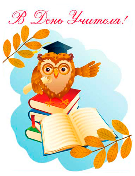 Для поздравления, педагогическая открытка