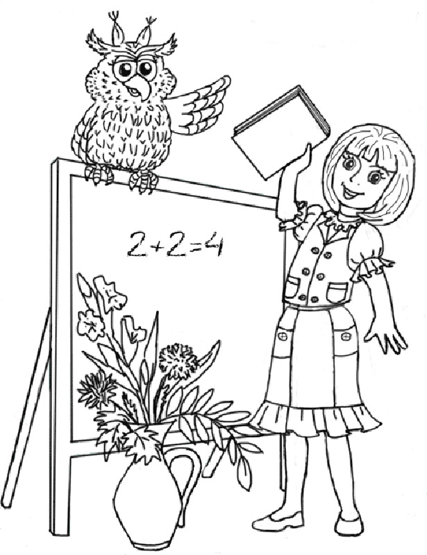 Раскраски с учителем