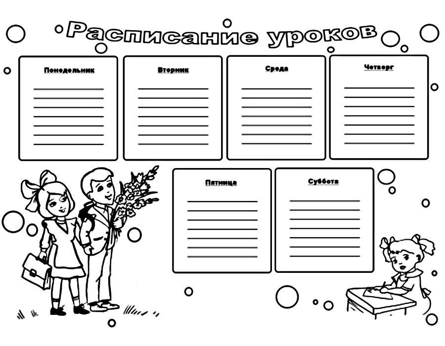раскраска расписание уроков скачать и распечатать