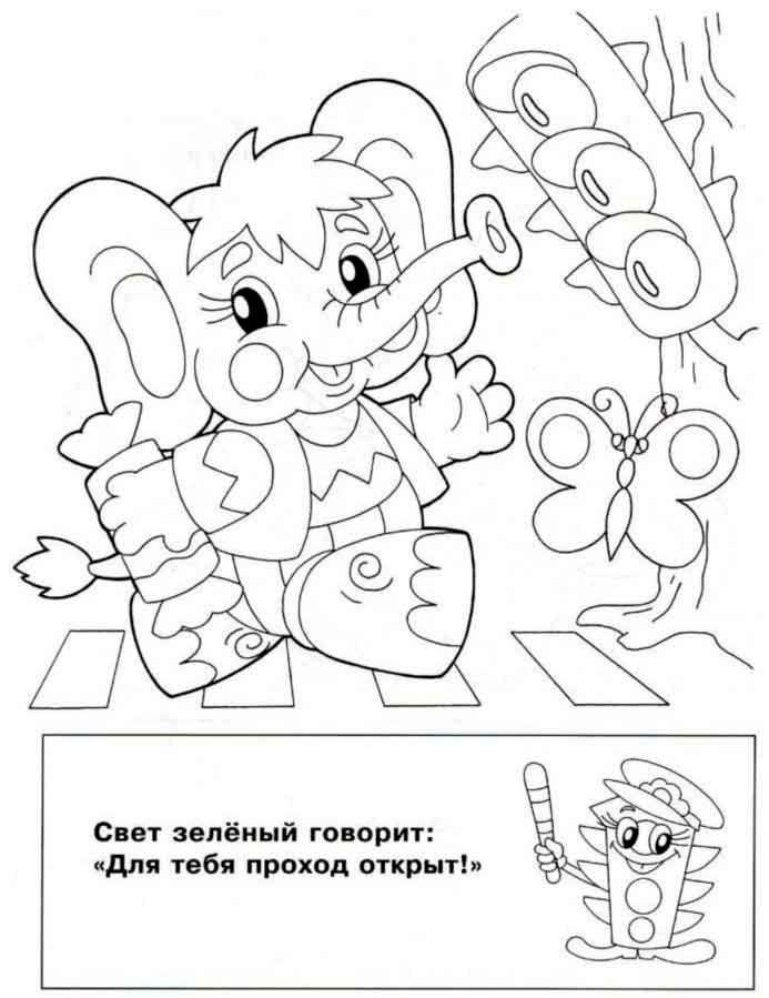 Детские раскраски о пдд