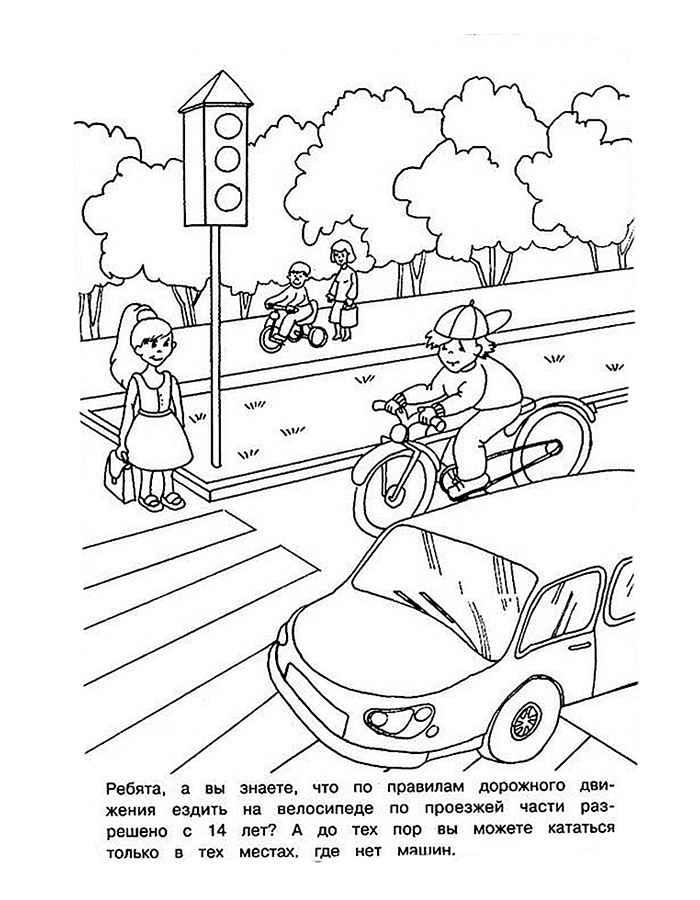 Правила дорожного движение для детей раскраска