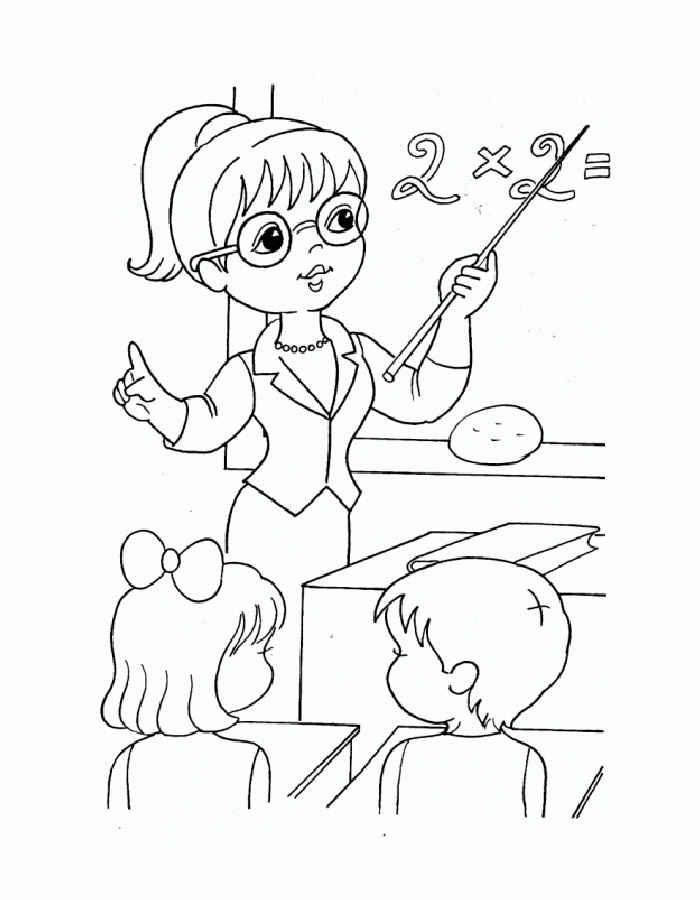 Раскраски школа учитель картинки