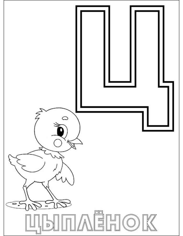 Раскраски буквы русского алфавита для детей 183