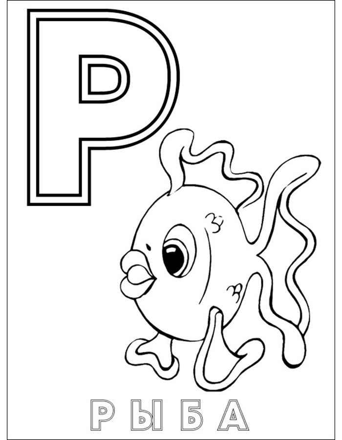Буква с раскраска распечатать