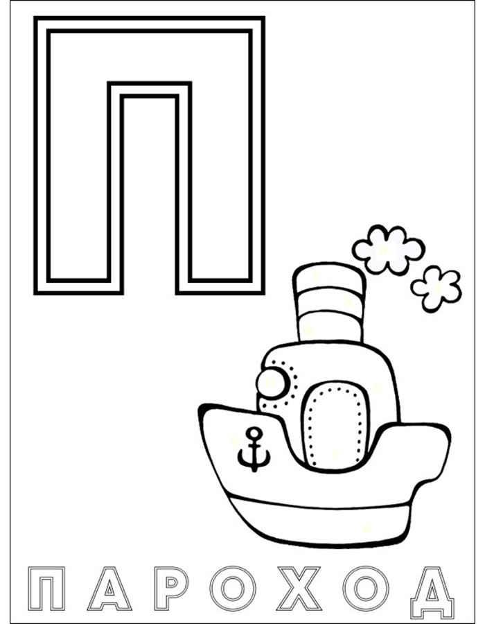 Раскраска буквы - 2