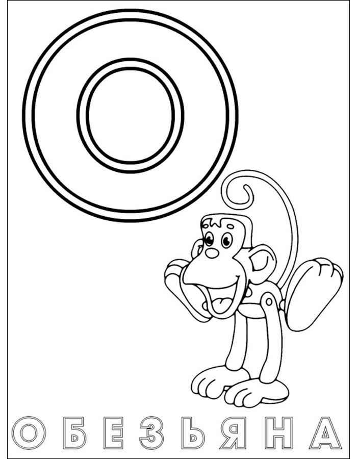 Раскраски буквы о для детей распечатать