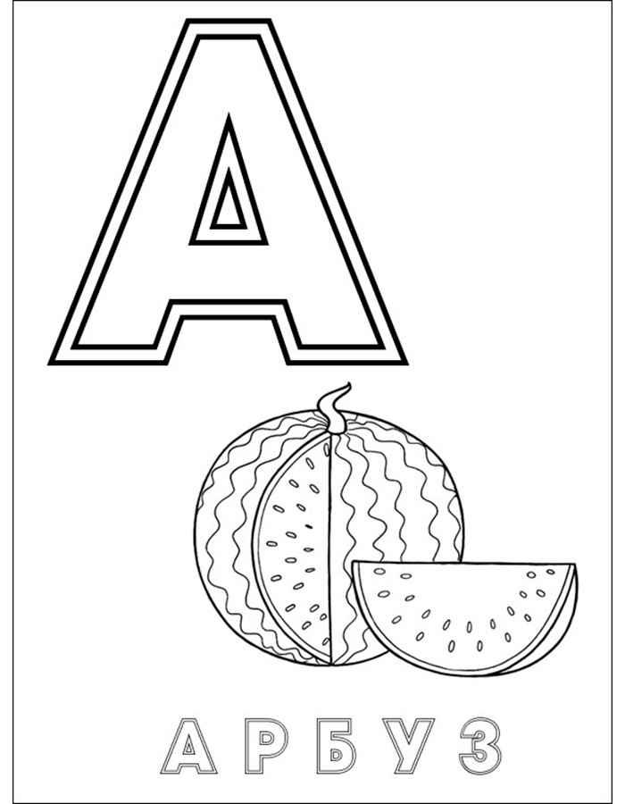 Алфавит по буквам распечатать для раскраски 212
