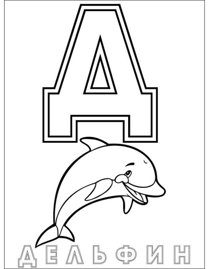 Картинки буквы алфавита раскраски