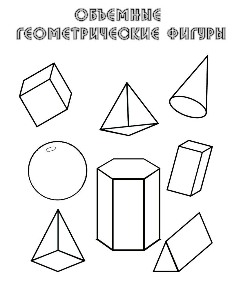 Геометрические объемные фигуры
