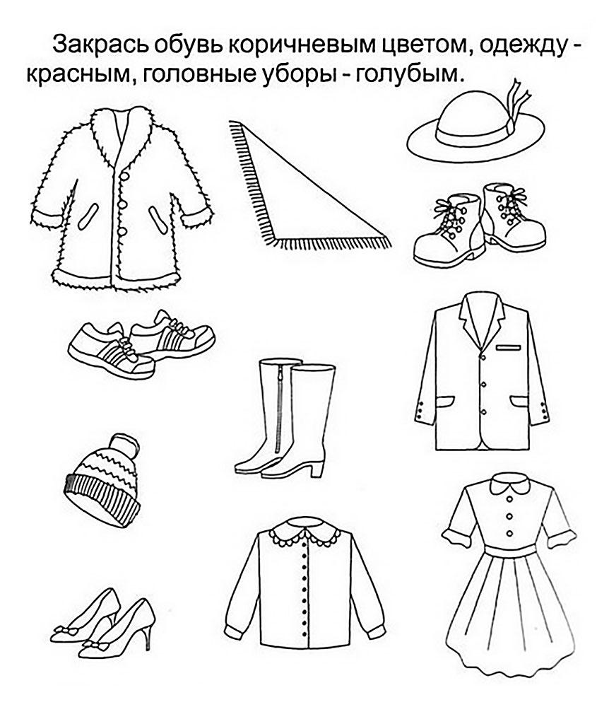 одежда картинки для детей раскраска