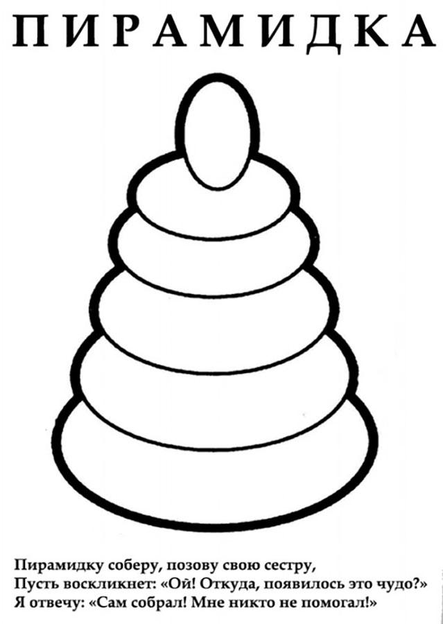 Пирамидка черно белая картинка для детей