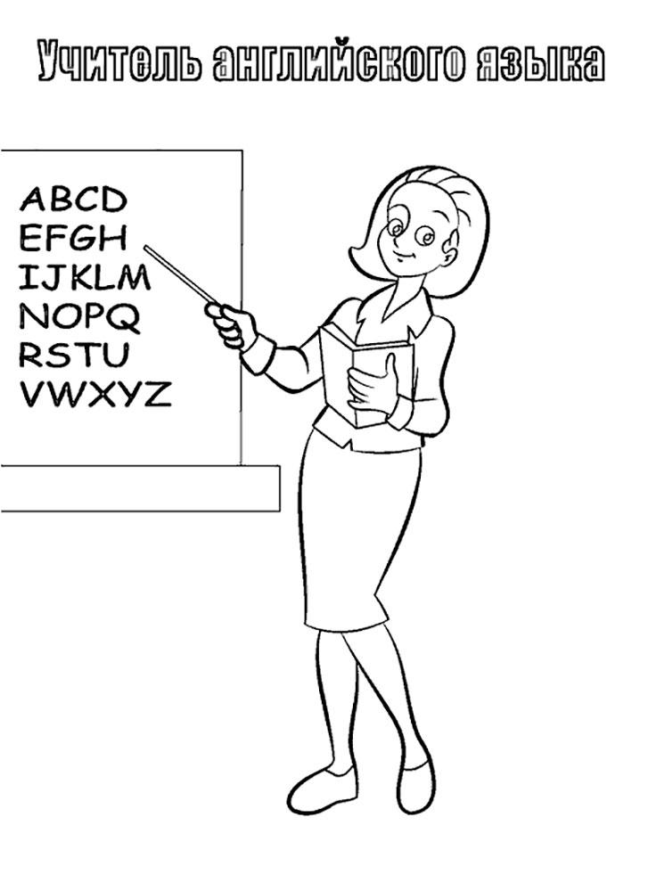 Раскраска учитель