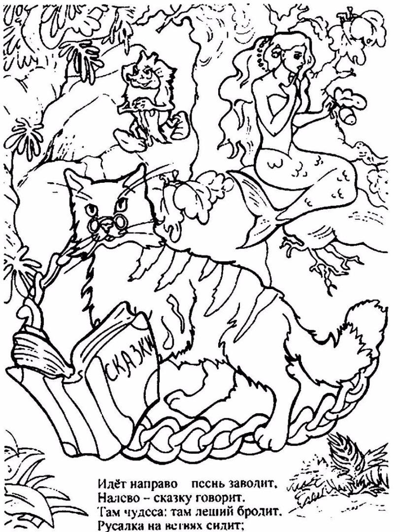 Раскраска У Лукоморья дуб зелёный скачать и распечатать