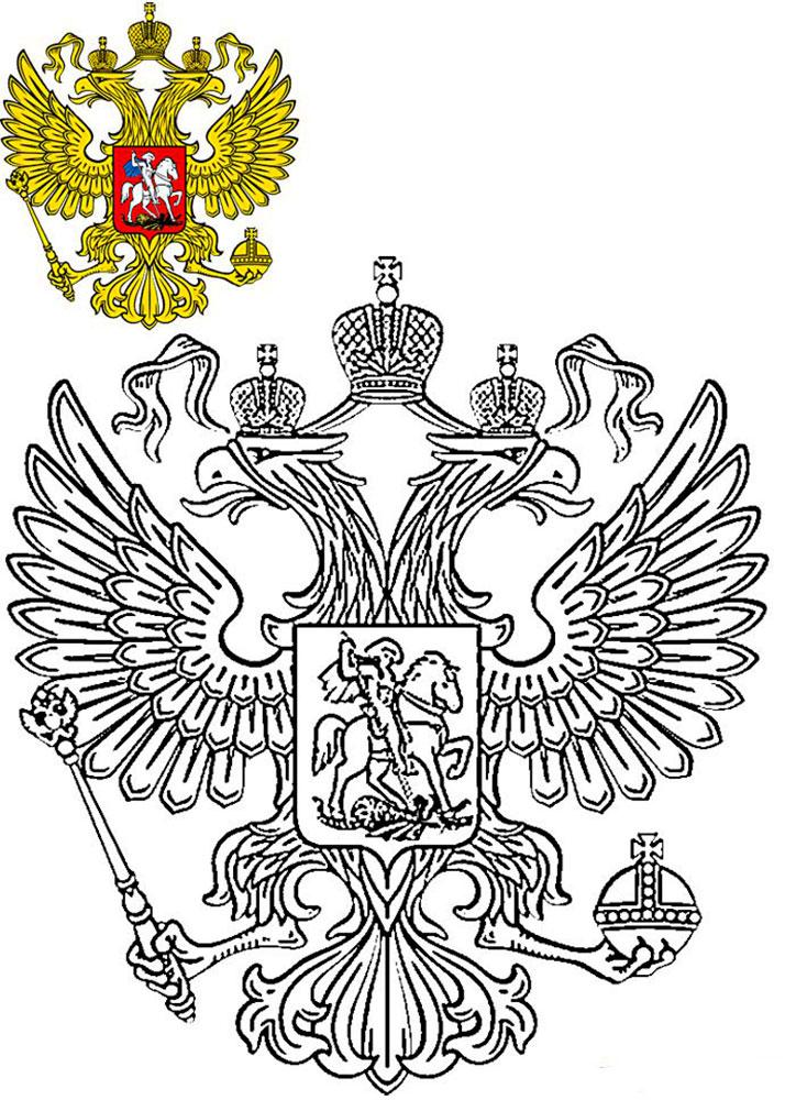Раскраска герб России скачать и распечатать