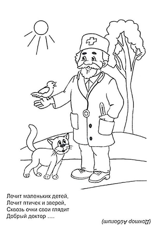 Рисунок к сказке айболит