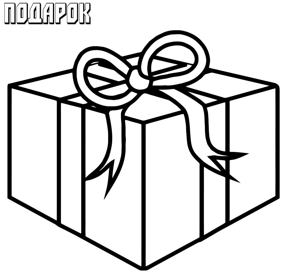 Картинки новогодних подарков нарисованные