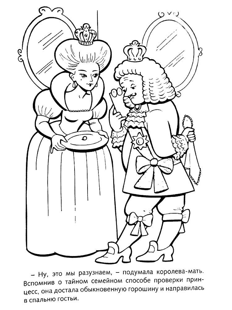 Раскраска сказка Принцесса на горошине скачать и распечатать