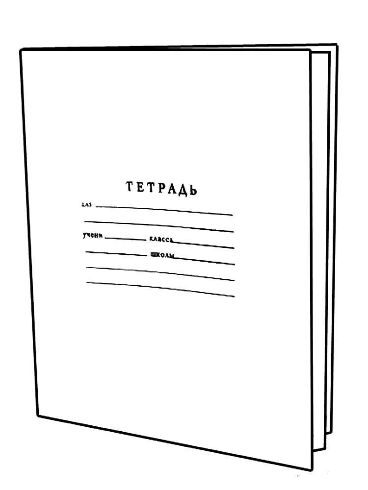 Тетрадь черно-белая картинка