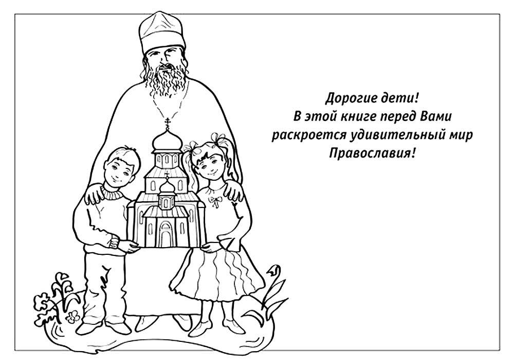 Картинка прощенное воскресение для детей раскраска, открытки день