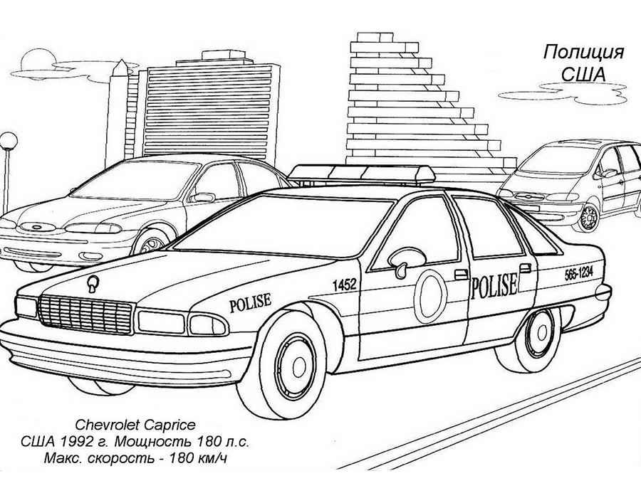 Машины полицейские раскраска
