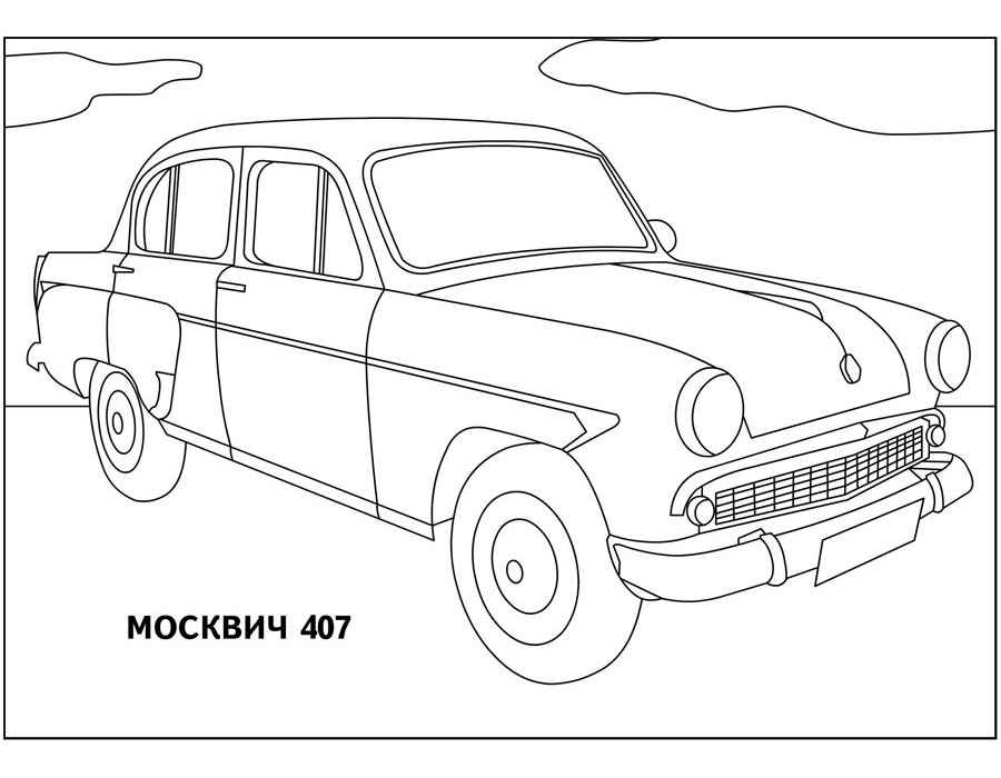 Раскраски с русскими машины