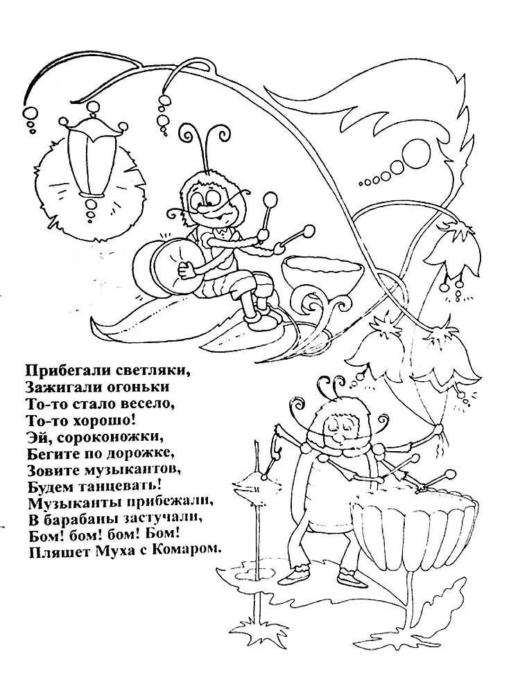 Раскраска к сказке тараканище корнея чуковского