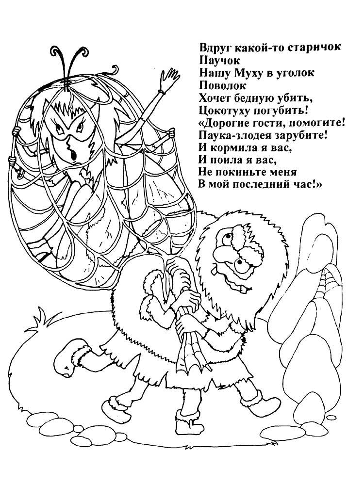картинок картинки раскраски по произведениям чуковского момента образования особое