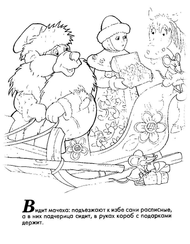 Падчерица картинки рус нар сказка карандаш легко
